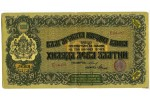 12990 - 1000 Leva Zlatni