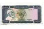 21060 - 10 Dinars Omar El Mukhtar avec inscription