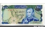 41545 - 200 Rials Shah Pahlavi-Shahyad Sqare