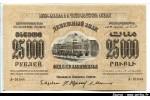 41734 - 25000 Roubles Marron  Noir Bâtiment avec drapeau