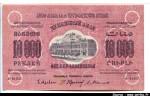 41735 - 10000 Roubles Rouge Marron  Bâtiment avec drapeau