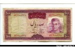 44858 - 100 Rials Shah Pahlavi