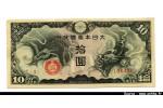 46450 - 10 Yen  (Gvt Militaire Japonais)   *    *     *     *    PROMO