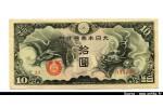 46451 - 10 Yen  (Gvt Militaire Japonais)  *      *      *      *  PROMO