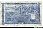 46534 - 500 Markkaa Bleu Groupe  RARE