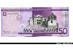 47234 - 50 Pesos Dominicanos Cathédrale Santa Maria   *     *      *