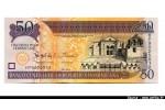 47238 - 50 Pesos Dominicanos Cathédrale Santa Maria   *    *     *