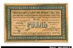 47275 - 1 Rouble Ekaterinburg Outils agricoles  RARE