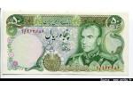 51460 - 50 Rials Shah & Tombe de Cyrus le Grand