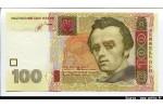 51603 - 100 Hryven Taras Shevchenko   *    *    *