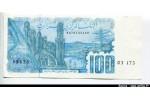 54532 - 100 Dinars Bleu & Minarets     *     *     *     *