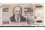 54842 - 10000 Drachmes Dct G.Papanikolaou   *   *   *    *   *   *   *    *  PROMO