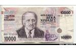 54843 - 10000 Drachmes Dct G.Papanikolaou  *   *    *   *  PROMO