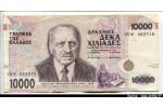 54844 - 10000 Drachmes Dct G.Papanikolaou   *   *   *     *   *
