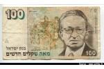 54940 - 100 New Sheqalim Itzhak Ben-Zvi    *     *     *