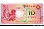 54970 - 10 Patacas Année du Coq  Banco Da China  PROMO