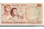 55173 - 50 Lirot Couple & Mosaique de  Menorah