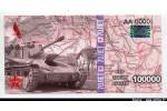 57476 - RUSSIE 40ème Anniv  Victoire 1945-2015 100000 Roubles Chars & Mitrailleurs