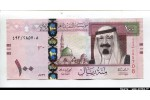 58110 - 100 Riyals Mosquée & Roi