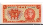 61302 - 1 Yüan Orange SYS The Central Bank of China