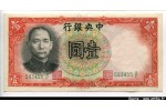 61303 - 1 Yüan Rouge SYS The Central Bank of China  Sig:5