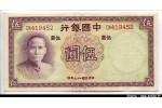61311 - 5 Yüan SYS  Violet Bank of China