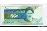 61538 - 10000 Rials Khomeini