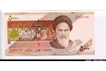 61539 - 5000 Rials Khomeini