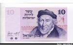 61554 - 10 Lirot Sir Moses Montfiore