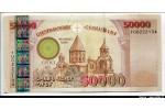 63562 - 50000 Dram  1700 ans de Christianisme en Arménie   RARETE