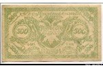 64141 - 500 Roubles Chita Vert clair