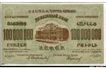 64167 - 100 000 000 Roubles Vert Brun  RARETE