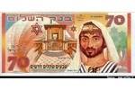 65937 - 70 Shekels  70 ans d'Israel Bank  haShalom  *   *