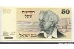 66089 - 50 Sheqalim David Ben Gourion