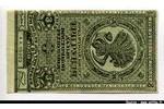 66157 - 3 Roubles Vert gris  RARETE