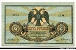 66186 - 5 Roubles Bleu vert & double aigles