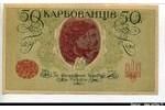 66245 - 50 Karbovantsiv