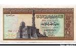 66405 - 1 Pound Abu Simbel