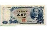 67768 - 500 Yen  Iwakura Tomomi