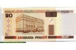68729 - 20 Rublei Bank National