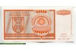 68747 - 1 000 000 000 Dinara Orange Armoirie    *      *