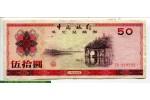 68807 - 50 Yuan Fleuve Foreign Exchange Certificate  RARETE
