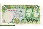 68972 - 50 Rials Shah Pahlavi & Tombe de Cyrus le Grand