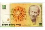 68983 - 10 New Sheqalim Golda Meir