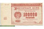 69400 - 100 000 Roubles Epi de blé Faucille & Marteau