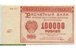 69401 - 100 000 Roubles Epi de blé Faucille & Marteau   *     *