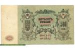 69405 - 500 Roubles Vert Brun Double Aigles