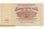 69414 - 25000 Roubles Rouge-Marron