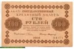 69416 - 100 Roubles Orangé