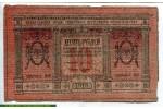 69434 - 10 Roubles Gouvernement Provisoire de Sibérie